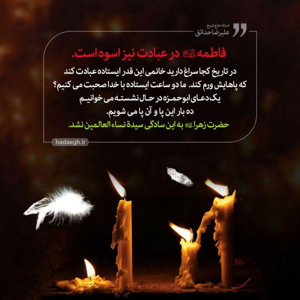 hazrate-zahra01