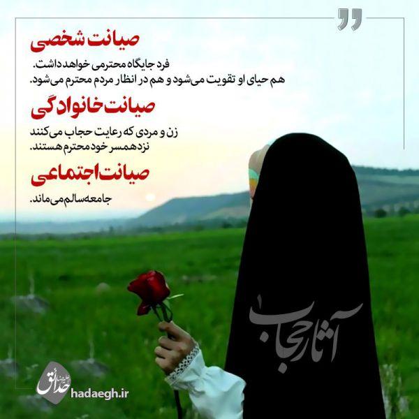 Asar-Hejab1